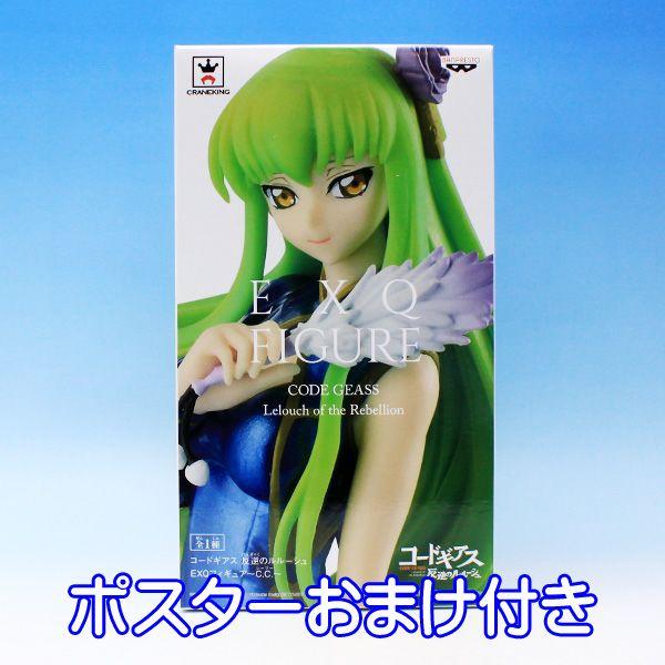 コレクション, フィギュア  EXQ C.C. CLAMP