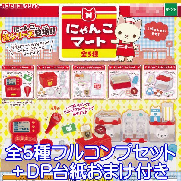 コレクション, フィギュア  5DP
