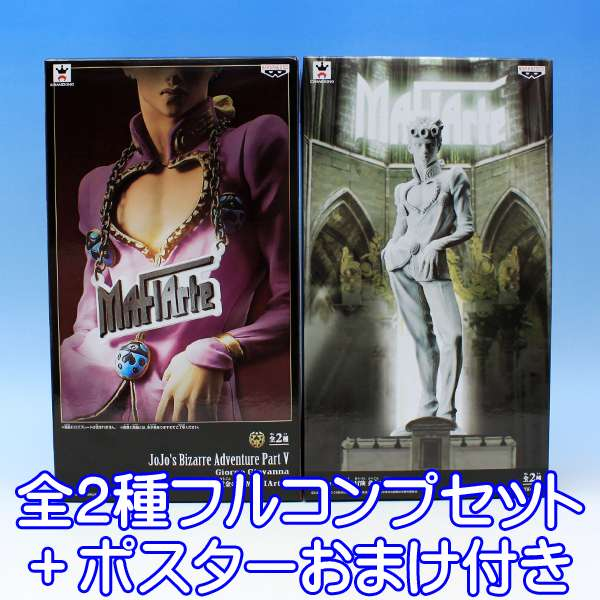 コレクション, フィギュア  MAFIArte1 JOJO 2