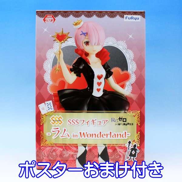 コレクション, フィギュア Re SSS in Wonderland
