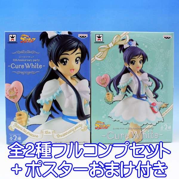 コレクション, フィギュア  15th Anniversary party CureWhite 2