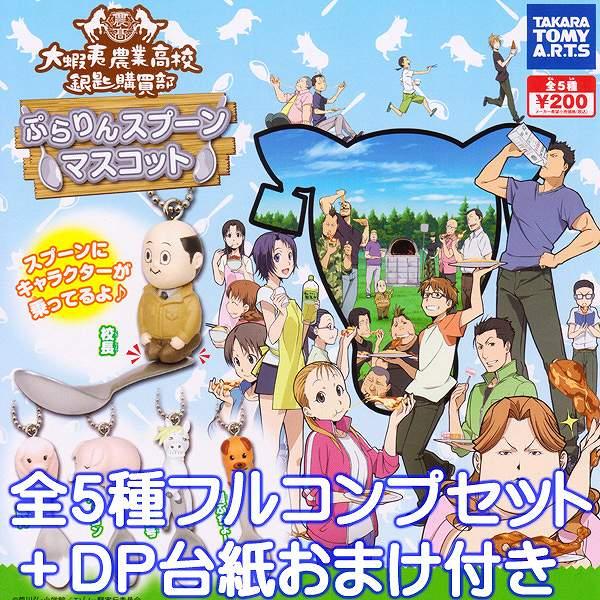 コレクション, フィギュア  Silver Spoon 5DP