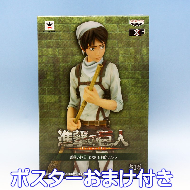 コレクション, フィギュア  DXF attack on titan Eren Yeager 05P03Dec16