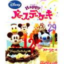 ディズニーハッピーバースデーケーキ キュートなマジパンに 食玩 リーメント(全8種フルコンプセット)...