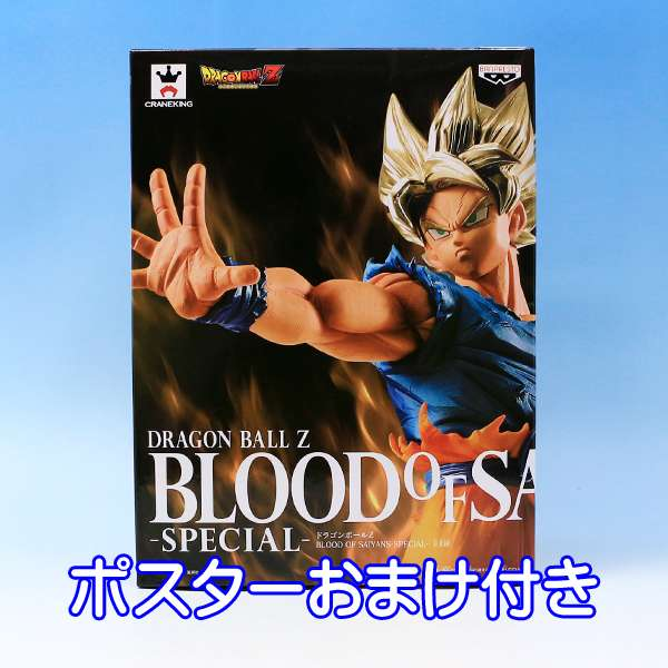 コレクション, フィギュア Z BLOOD OF SAIYANS SPECIAL DRAGON BALL