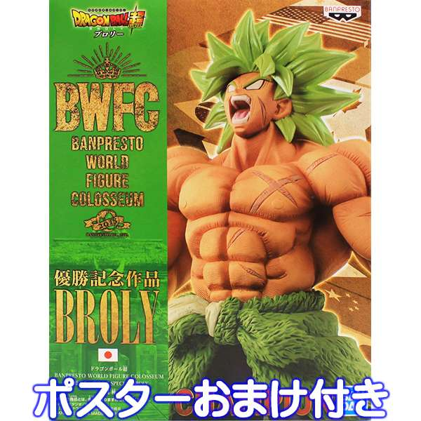 コレクション, フィギュア  WORLD FIGURE COLOSSEUM 2 SPECIAL BROLY 1 BWFC