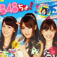 送料無料!ぷっちょワールド第7弾Ver.2 AKB48ちょ! Everyday、カチューシャバージョン 大島優...