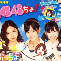 送料無料!ぷっちょワールド第7弾Ver.2 AKB48ちょ! Everyday、カチューシャバージョン 板野友...