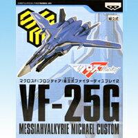 コレクション, フィギュア VF25G F 2 05P03Dec16