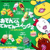 おでんくん でんでんスイング2 ゴールデンコンビ・NHK(全5種フルコンプセット)【即納】画像