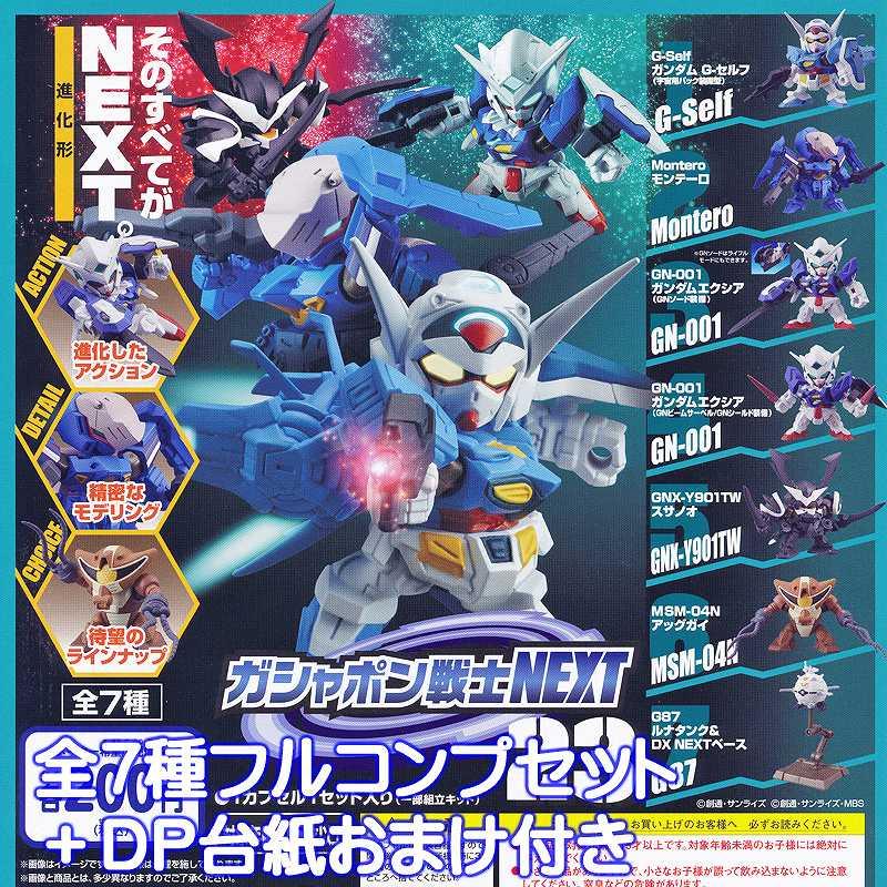 コレクション, フィギュア NEXT23 7DP