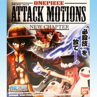 コレクション, 食玩・おまけ  NEW CHAPTER ONE PIECE ATTACK MOTIONS 6 4543112731531