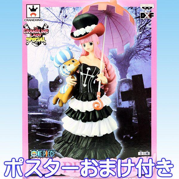 コレクション, フィギュア  DXF THE GRANDLINE LADY SPECIAL vol.2 PERHONA 05P03Dec16