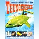 サンダーバード メカニック・コレクション THUNDERBIRD MECHANIC 模型 食玩 エフトイズ(全5種セット)...
