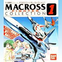 コレクション, フィギュア 1 MACROSS FIGHTER COLLECTION1 F 17