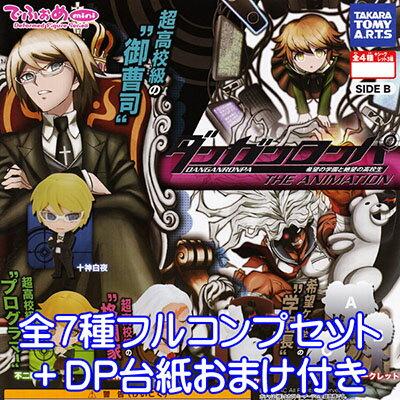コレクション, フィギュア mini THE ANIMATON SIDE B 7DP