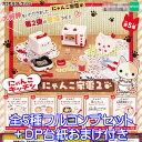 にゃんこキッチン にゃんこ家電2 カプセルコレクション 猫 ネコ フィギュア グッズ ガチャ ...