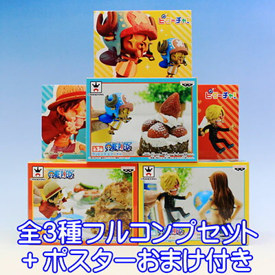 コレクション, フィギュア  ONE PIECE 3 05P03Dec16