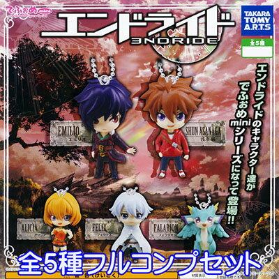 コレクション, フィギュア mini ENDRIDE 5