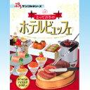 とっておきのホテルビュッフェ ぷちサンプルシリーズ HOTEL Buffet 食玩 リーメント(全8種フルコンプセ...