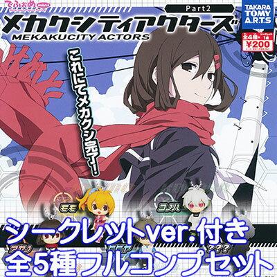コレクション, フィギュア mini Part2 5 sale201707