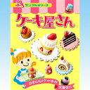 ケーキ屋さん ぷちサンプルシリーズ スイーツ ミニチュア 食玩 リーメント(全12種フルコンプセット)【即納】