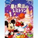 ディズニーキャラクター 夢と魔法のレストラン DISNEY ディズニー ミニチュア 食玩 リーメント(全8種フ...