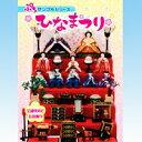 ひなまつり 人形 日本 伝統 五段飾り 雛壇 ミニフィギュア 春 桜 食玩 リーメント(全8種フルコンプセット)【即納】