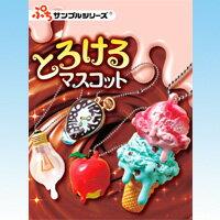 とろけるマスコットぷちサンプルシリーズ携帯アクセサリー食玩リーメント(全12種フルコンプセット)