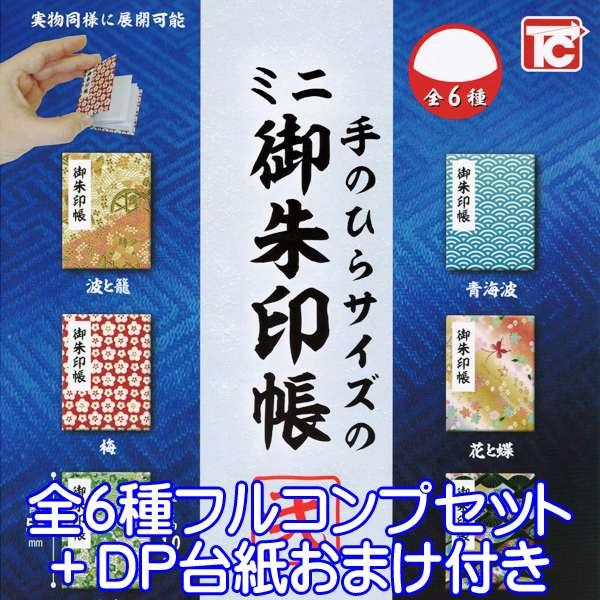コレクション, ガチャガチャ  6DP
