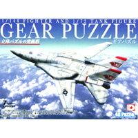コレクション, フィギュア GEAR PUZZLE 8
