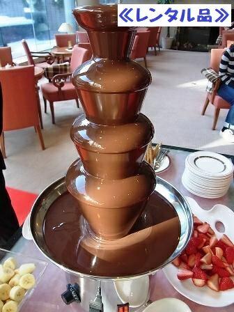 【チョコレートファウンテン レンタル品】/チョコレートフォンデュ/チョコレートフォンヂュ/チョコレートマウンテン/チョコレートマシン/披露宴 演出