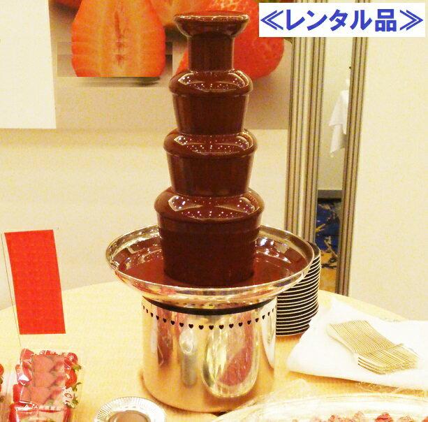 【レンタル】チョコレートファウンテン3種 チョコレートフォンデュ チョコレートフォンヂュ チョコレートマウンテン チョコレートマシン 披露宴演出