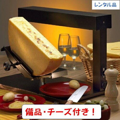 """【業務用ラクレットオーブンヒーター""""セット""""レンタル品】/ラクレットオーブン/ラクレットヒーター/ラクレットチーズ"""