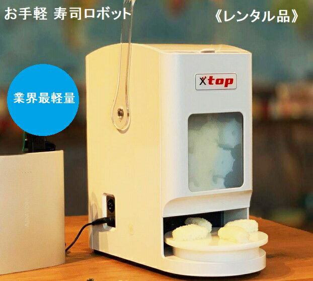 【レンタル】お手軽寿司ロボット(個人可) シャリロボット 寿司マシン シャリマシン スシロボット