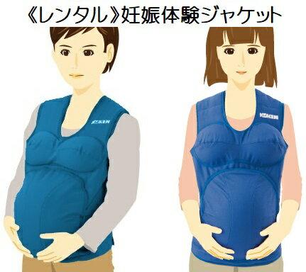 【レンタル】妊娠体験ジャケット 新婦体験スーツ