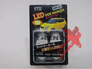 送料¥200〜。サイドマーカーもおしゃれなLEDに!【送料¥200〜】17連LEDサイドマーカー/ウイン...