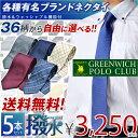 送料無料 驚異の激得価格 洗えるネクタイ ブランド ネクタイ 5本セット 洗濯ネット付 就...