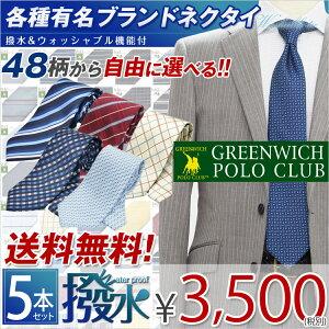 【送料無料】洗える ネクタイ 5本 セット 自由に選べる36デザイン ブランド 洗えるネクタイ…