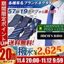ネクタイ 洗える 5本 専用洗濯ネット1個付セット 選べる19バリエー...