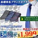 【超目玉!】 洗える ネクタイ 3本 セット 【送料無料】ブランド 洗...