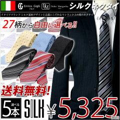 【ネクタイシルク】イタリアブランド ドルチェ エンリコ 【ネクタイ5本セット】27柄から選べ...
