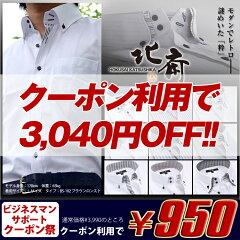 ワイシャツ ビジネスワイシャツ メンズ ビジネス セット ワイシャツ 選べる7サイズ♪形態...