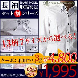 【Shop of the Week受賞記念特別企画!】ワイシャツ【まとめ買い送料無料】選べるデザインワイシャツ&7サイズ!ビジネスシャツ 楽天ランキング1位獲得!ビジネスYシャツ【スリムビジネス長袖ワイシャツセット】