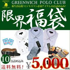 長袖ワイシャツ POLOブランド3枚 ネクタイ1本 ベルト1本 ソックス3足 持ち運びに便利な携...