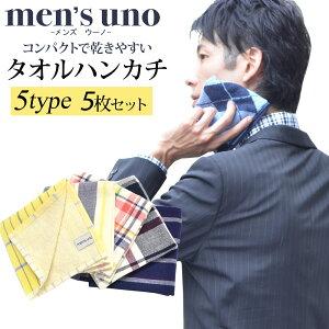 【有名ブランドハンカチ5枚セット】25cm*25cm コットン100% メンズウーノ men's uno ハンカチ メン...