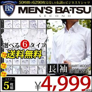 ワイシャツ ビジネス セットメンズビジネス5枚セットドゥエボットーニ 選べる7サイズ♪形態安定...