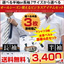 259【超目玉!】【送料無料】2018新柄 新生活応援セット ワイシャ...