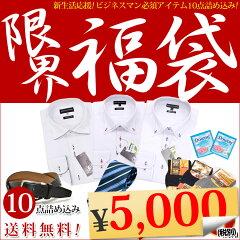 【選べる限界福袋】期間限定【送料無料】ワイシャツセット 2ブランドデザインワイシャツ含む10点!7サイズより選べます!服(福)の詰め合わせ!ビジネスマンをサポートするアイテム10点!!【02P30Nov14】