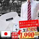 ワイシャツ 日本製Yシャツ デザインワイシャツ 形態安定 高...